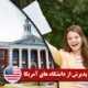 اخذ پذیرش از دانشگاه های آمریکا