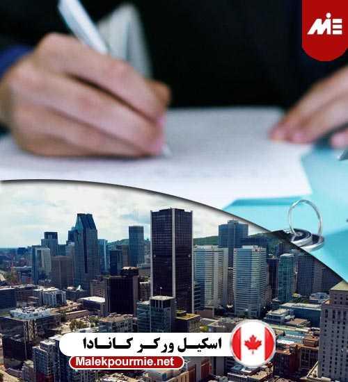 اسکیل ورکر کانادا Header 17 جاذبه توریستی کانادا