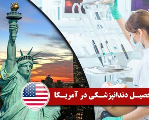 تحصیل دندانپزشکی در آمریکا
