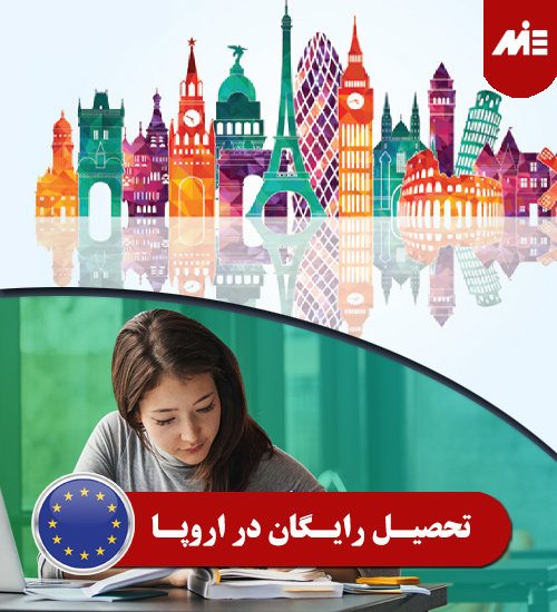تحصیل رایگان در اروپا 1 1 چگونه بورسیه تحصیلی بگیریم؟