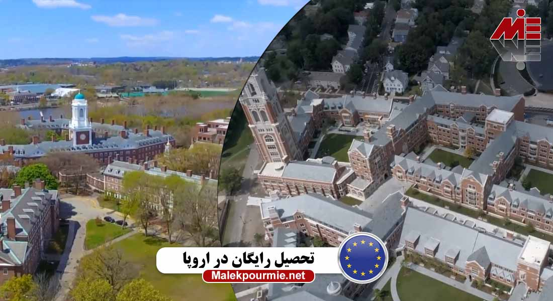 تحصیل رایگان در اروپا 1 2 تحصیل رایگان در اروپا