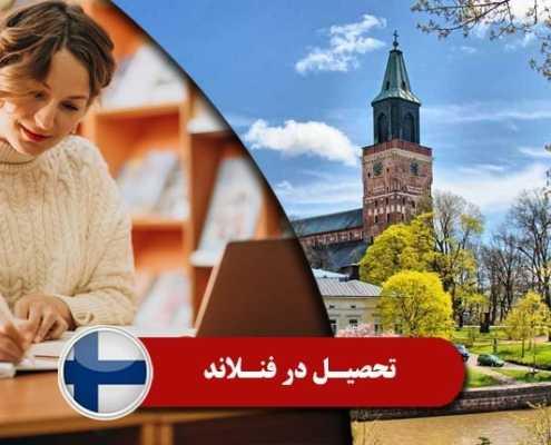 تحصیل و اعزام دانشجو به فنلاند