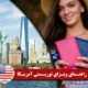 راهنمای ویزای توریستی آمریکا