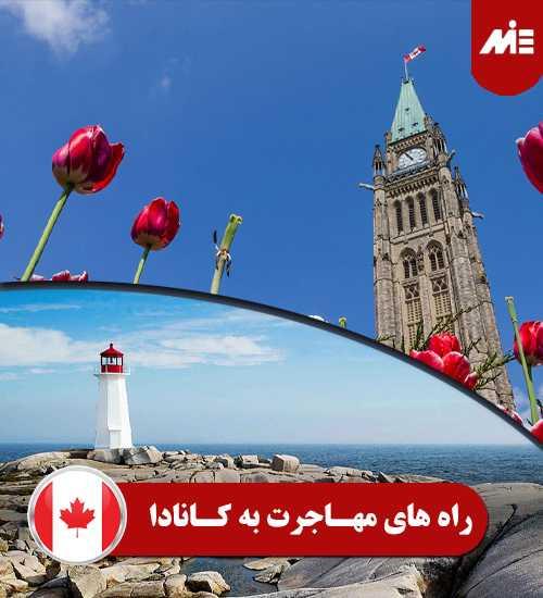 راه های مهاجرت به کانادا 1 راه های مهاجرت به کانادا (شرایط  و قوانین کانادا 2021)