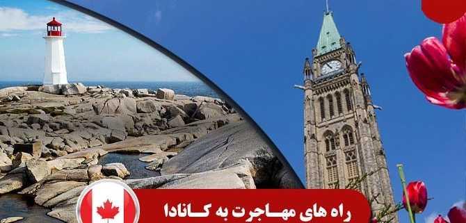 راه-های-مهاجرت-به-کانادا-