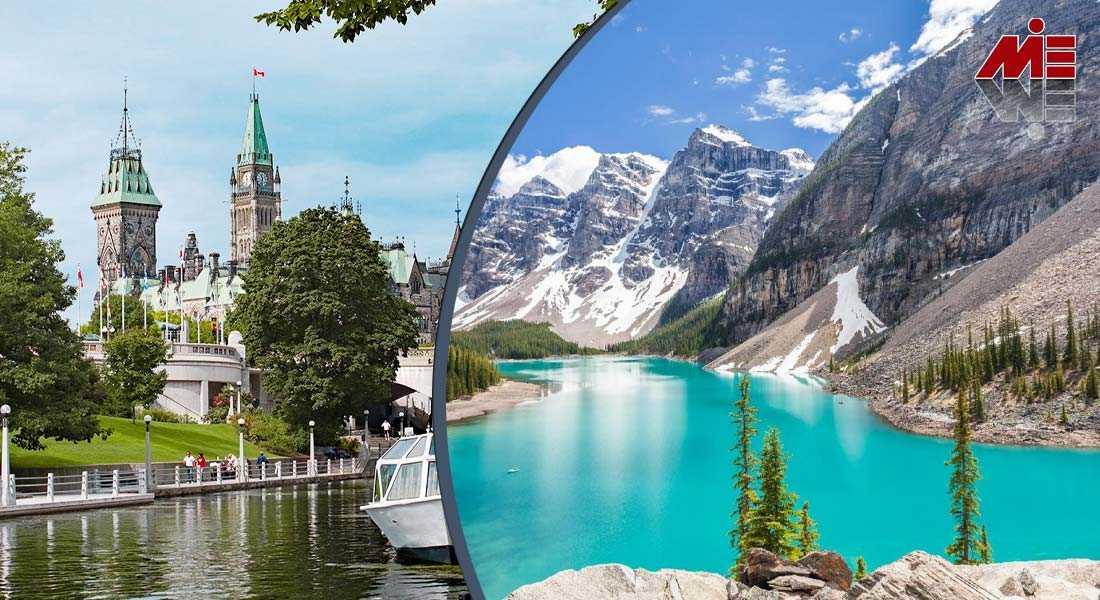 راه های مهاجرت به کانادا 3 راه های مهاجرت به کانادا (شرایط  و قوانین کانادا 2021)