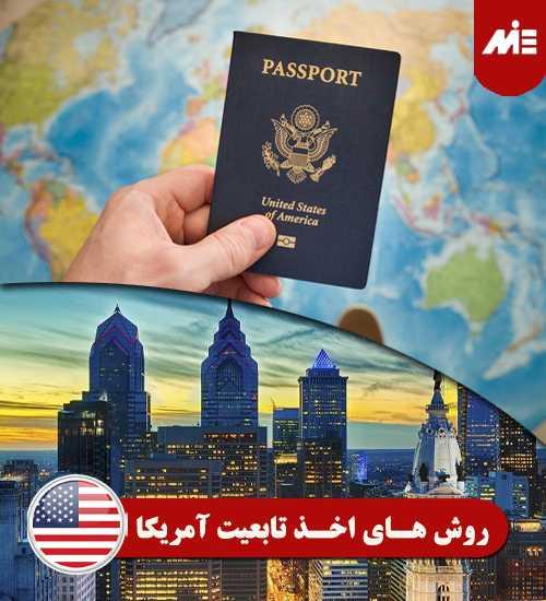 روش هـای اخـذ تابعیت آمریکا Header اسامی برندگان لاتاری در ایران