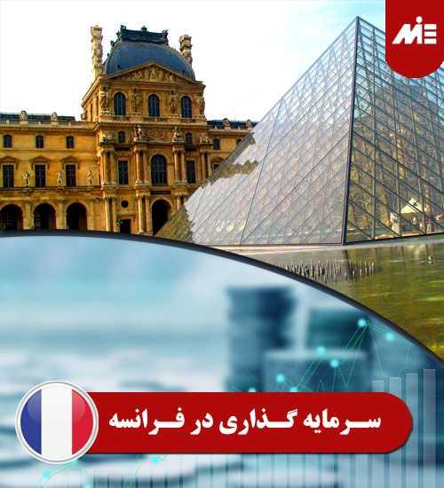 سرمایه گذاری در فرانسه 1 سرمایه گذاری ، ثبت شرکت و کار آفرینی در فرانسه