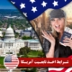 شرایط اخذ تابعیت آمریکا