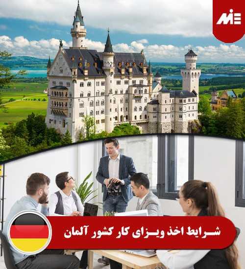 شرایط اخذ ویزای کار کشور آلمان 1 شرایط اخذ ویزای کار کشور آلمان