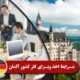 شرایط اخذ ویزای کار کشور آلمان