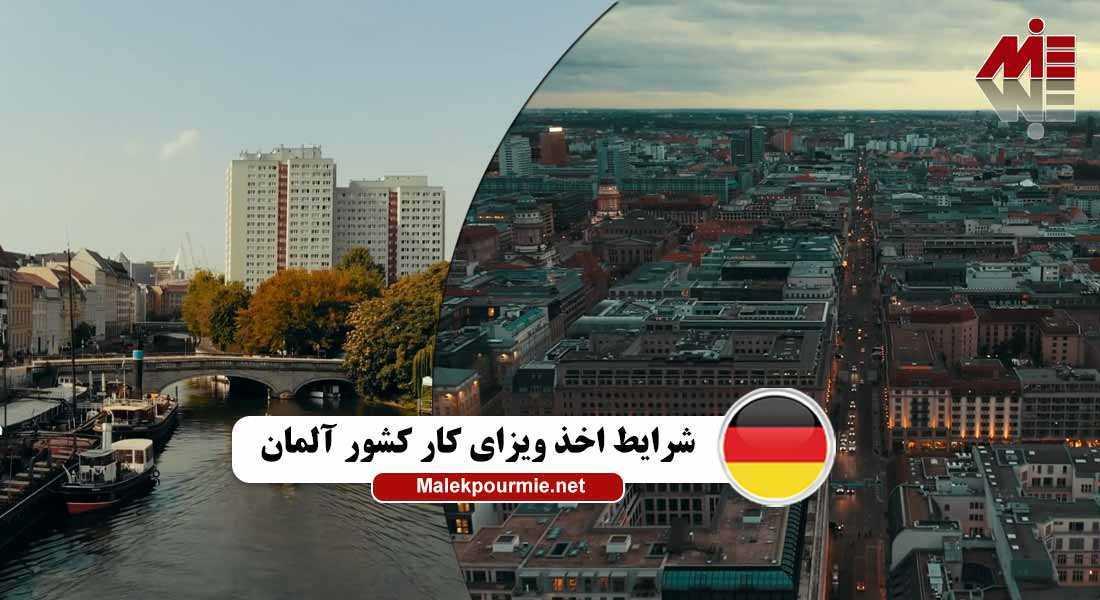 شرایط اخذ ویزای کار کشور آلمان 3 شرایط اخذ ویزای کار کشور آلمان