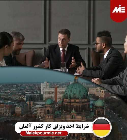 شرایط اخذ ویزای کار کشور آلمان Header Recovered شرایط اخذ ویزای کار کشور آلمان