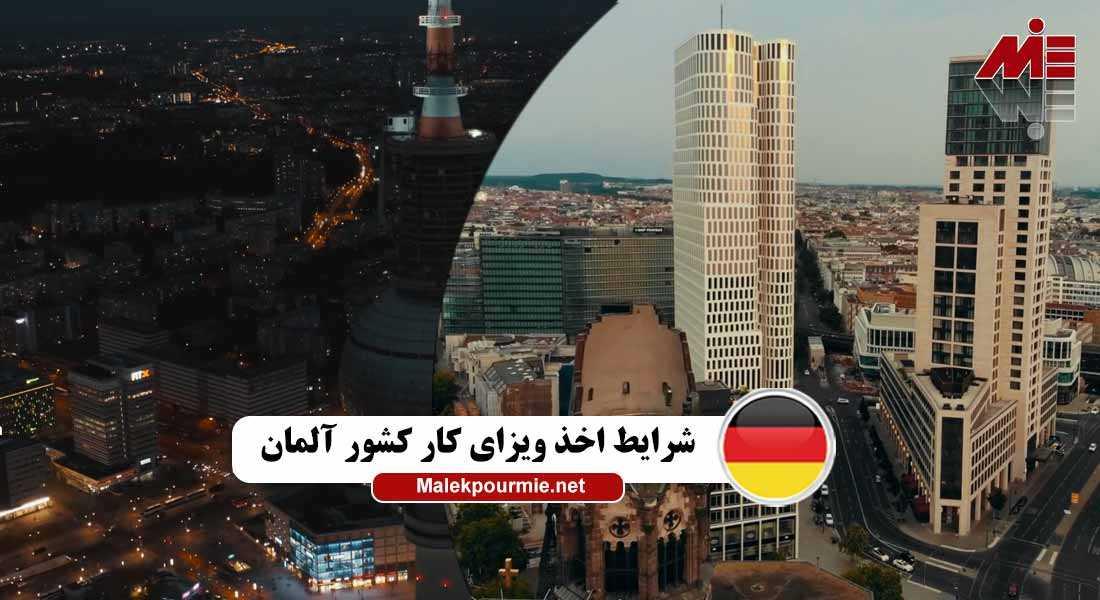 شرایط اخذ ویزای کار کشور آلمان ax2 شرایط اخذ ویزای کار کشور آلمان