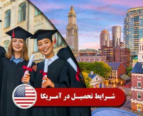 شرایط تحصیل در آمریکا