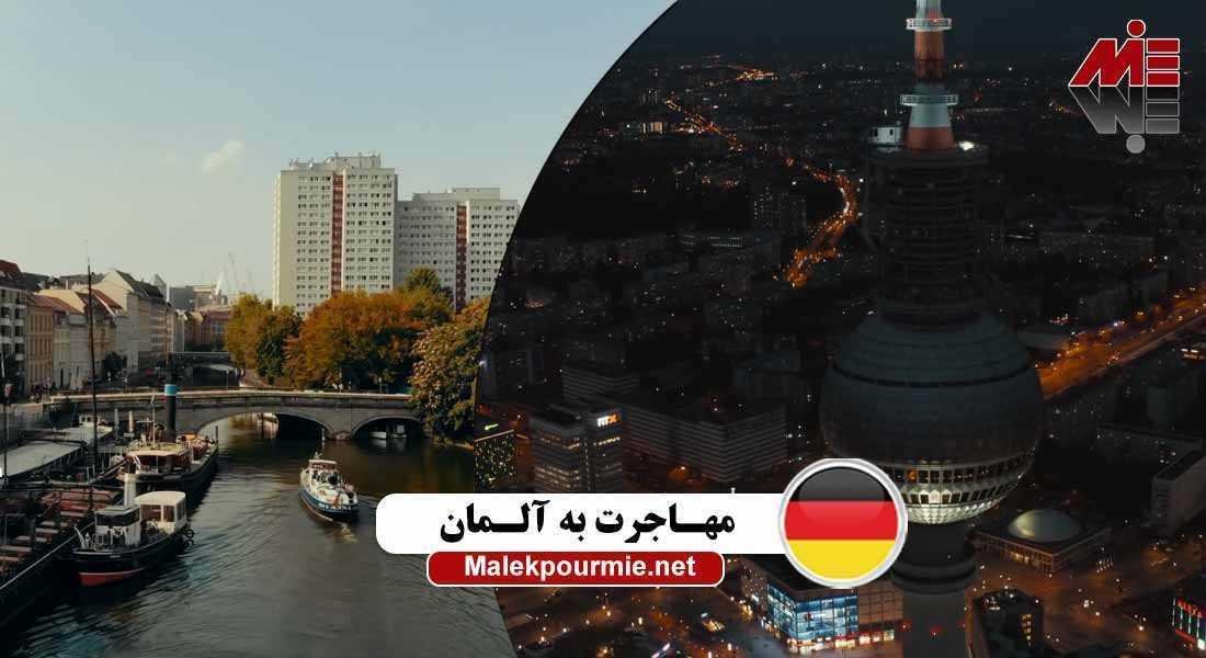 مهاجرت به آلمان ax2 مهاجرت به آلمان