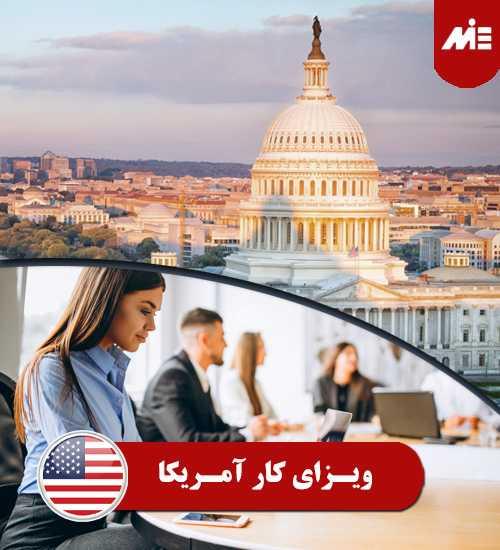 ویزای کار آمریکا 1 پاسپورت آمریکا