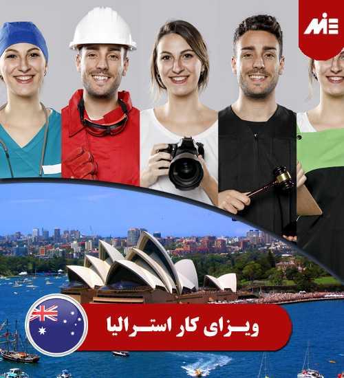 ویزای کار استرالیا 1 ویزای کار استرالیا