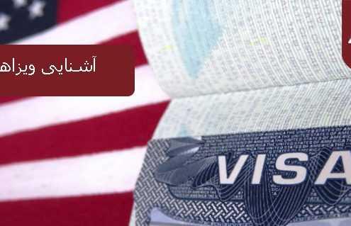 آشنایی ویزاهای eb1 و o 495x319 آمریکا