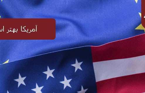 آمریکا بهتر است یا اروپا 495x319 قوانین کلی اروپا