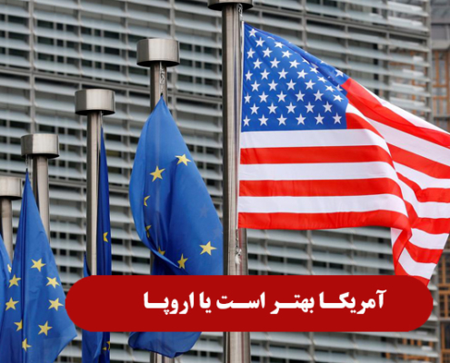 آمریکا بهتر است یا اروپا0 495x400 آمریکا