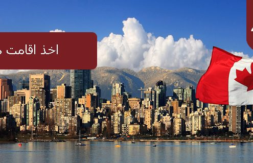 اخذ اقامت دائم کانادا 495x319 کانادا