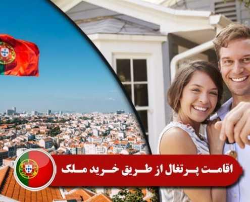 اخذ اقامت پرتغال از طریق خرید ملک 4 495x400 پرتغال