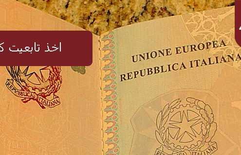 اخذ تابعیت کشور ایتالیا