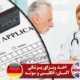 اخذ ویزای پزشکی آلمان، انگلیس و سوئد