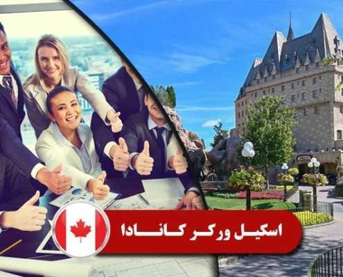اسکیل ورکر کانادا 2 495x400 کانادا