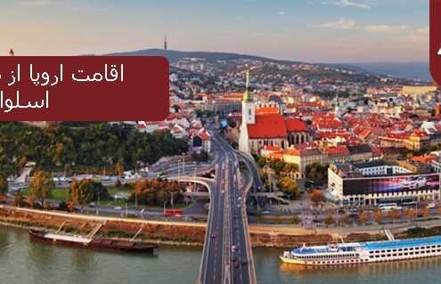 اقامت اروپا از طریق کشور اسلواکی 495x319 اسلواکی