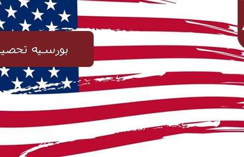 بورسیه تحصیلی در آمریکا 495x319 آمریکا