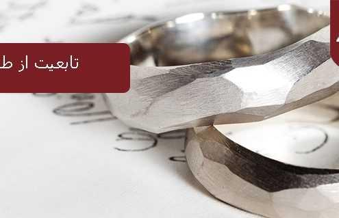 تابعیت از طریق ازدواج