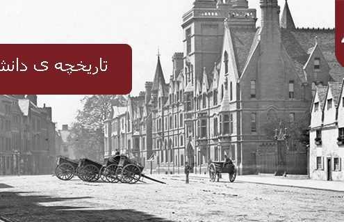 تاریخچه ی دانشگاه آکسفورد 495x319 انگلستان