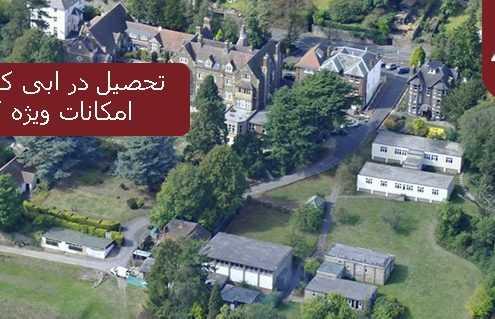تحصیل در ابی کالج انگلستان و امکانات ویژه کالج Abbey 495x319 انگلستان