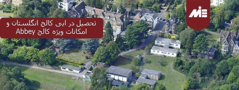 تحصیل در ابی کالج انگلستان و امکانات ویژه کالج Abbey