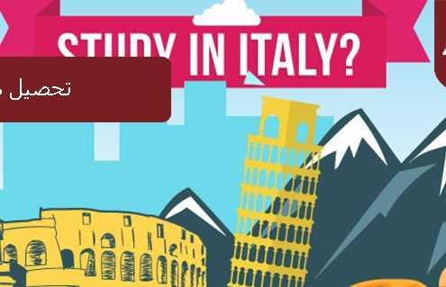 تحصیل در ایتالیا 495x319 ایتالیا