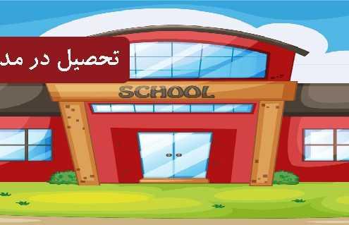 تحصیل در مدارس استرالیا 495x319 استرالیا