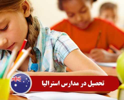 تحصیل در مدارس استرالیا0 495x400 استرالیا
