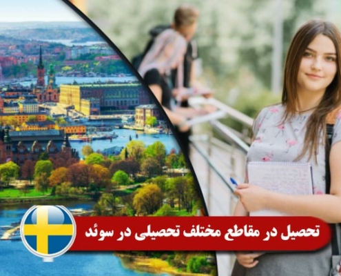 تحصیل در مقاطع مختلف تحصیلی در سوئد