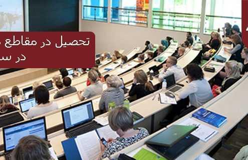 تحصیل در مقاطع مختلف تحصیلی در سوئد 495x319 سوئد