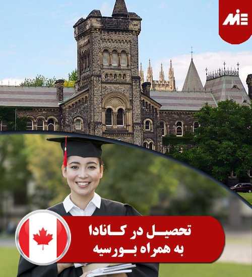 تحصیل در کانادا به همراه بورسیه 1 تحصیل در کانادا به همراه بورسیه