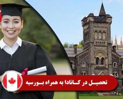 تحصیل در کانادا به همراه بورسیه 2 495x400 کانادا