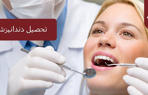 تحصیل دندانپزشکی در آمریکا 495x319 آمریکا