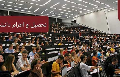 تحصیل و اعزام دانشجو به انگلستان