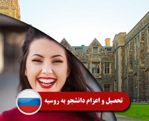 تحصیل و اعزام دانشجو به روسیه0 495x400 روسیه