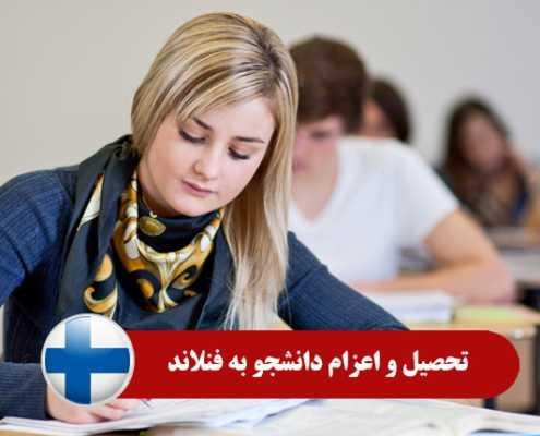 تحصیل و اعزام دانشجو به فنلاند 0 495x400 فنلاند