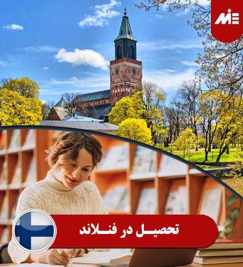 تحصیل و اعزام دانشجو به فنلاند 1 تحصیل و اعزام دانشجو به فنلاند