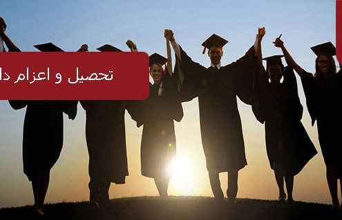 تحصیل و اعزام دانشجو به مالتا 495x319 مالتا