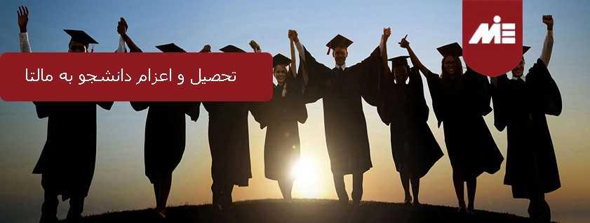 تحصیل و اعزام دانشجو به مالتا